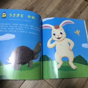 ウサギとかめ