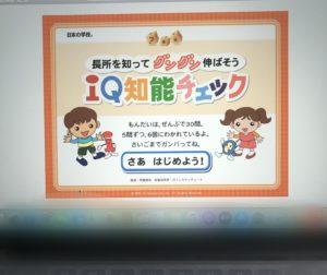 IQ知能チェックトップ画面