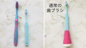 通常の歯ブラシ