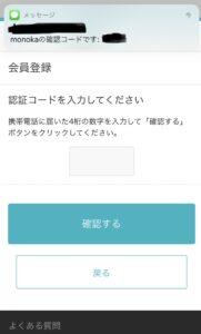 monoka登録手順7