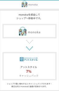 monoka経由画面