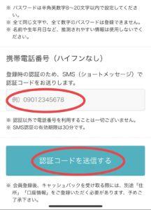 monoka登録手順6