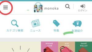 monokaの登録手順