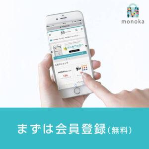 monoka会員登録