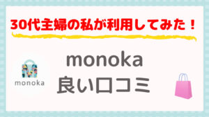 monoka良い口コミ