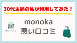monoka悪い口コミ