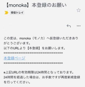 monoka登録手順4
