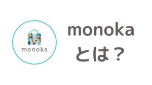 monokaとは?