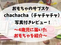 chachachaの口コミアイキャッチ